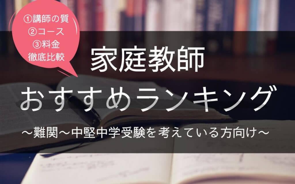 【最新版】おすすめの家庭教師ランキング【難関中学受験を考えている方向け】