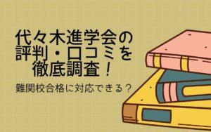 代々木進学会の家庭教師の評判・口コミを徹底調査【中学受験する方向け】