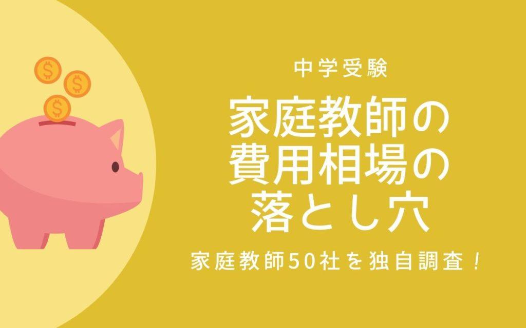 【中学受験】家庭教師の費用相場の落とし穴