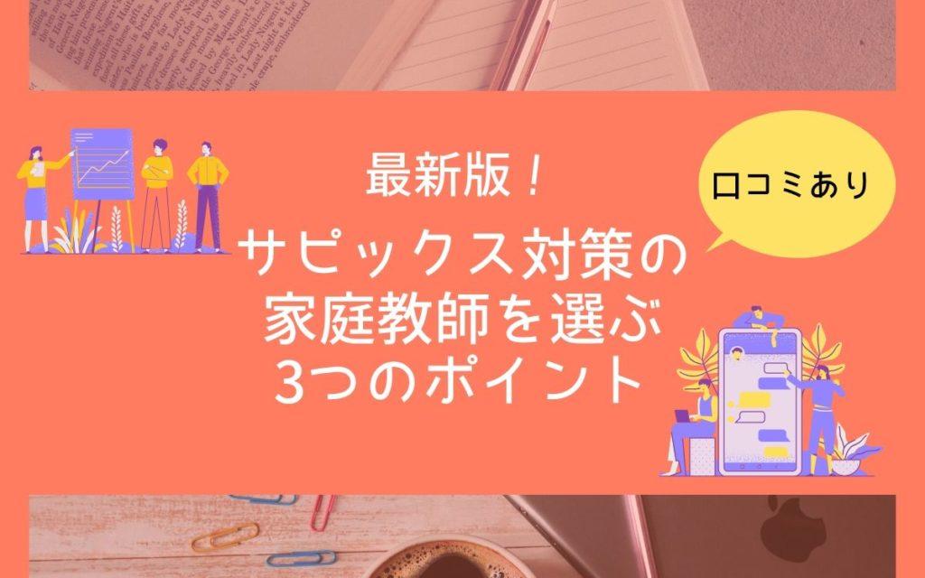 【最新版】サピックス対策の家庭教師を選ぶ3つのポイント(口コミあり)