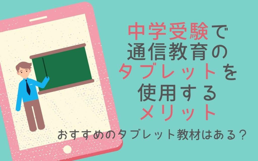 【最新】中学受験で通信教育のタブレットを使用するメリット【おすすめは?】