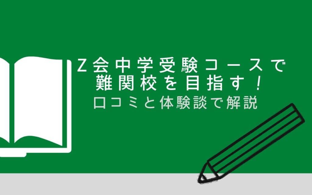 Z会中学受験コースで難関校を目指す!【口コミと体験談で解説】