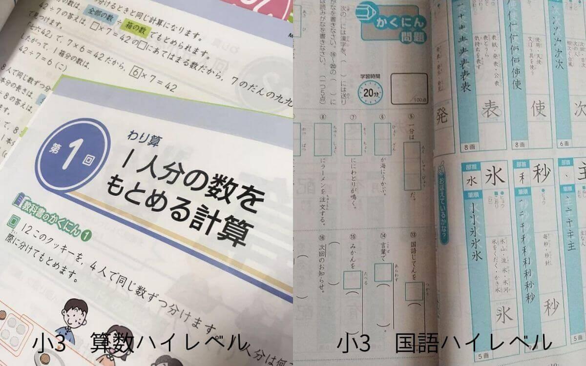 Z会小学生コースのハイレベルとは