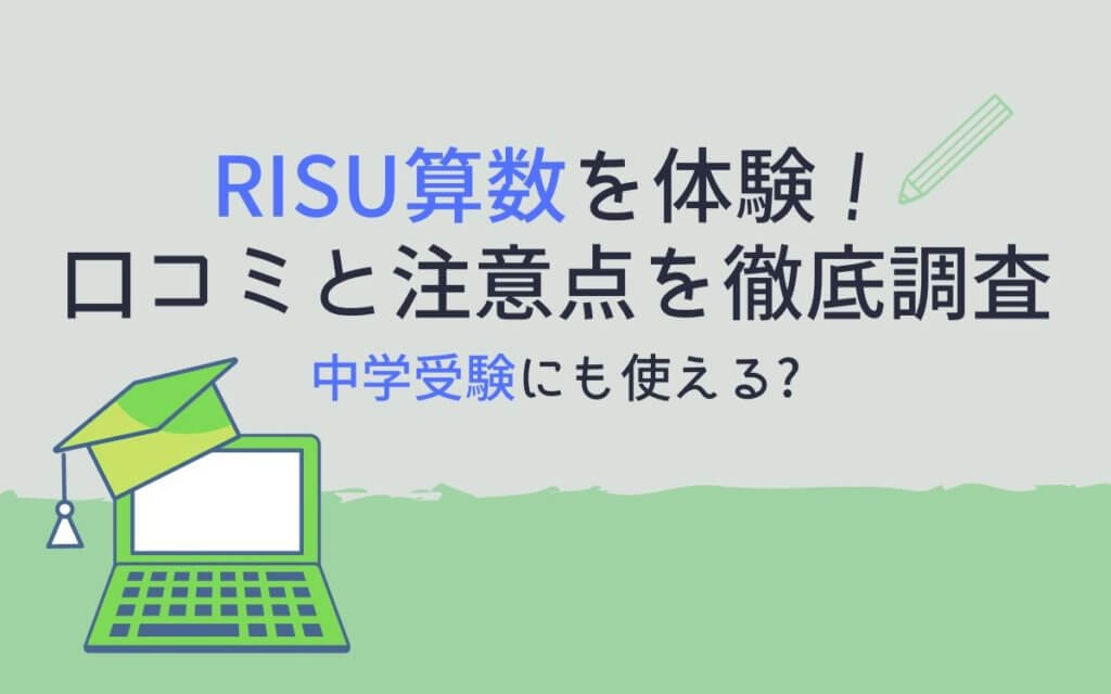 【中学受験】RISU算数を体験!口コミと注意点を徹底調査