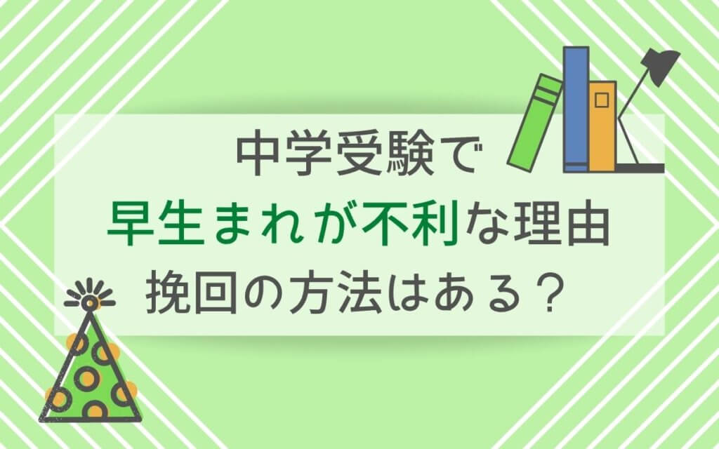 【中学受験】早生まれが不利な理由【挽回の方法はある?】
