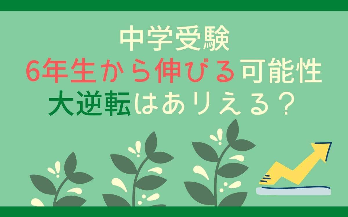 【中学受験】6年生から伸びる可能性【大逆転はあリえる?】