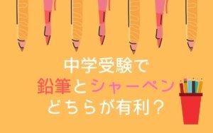 【中学受験】鉛筆とシャーペンとどちらが有利?