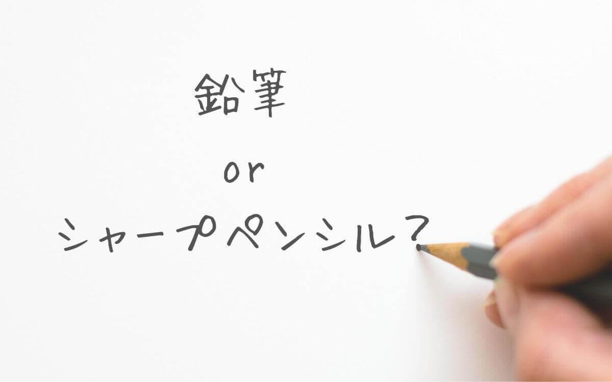 中学受験で鉛筆とシャーペンのどちらを選ぶべきか