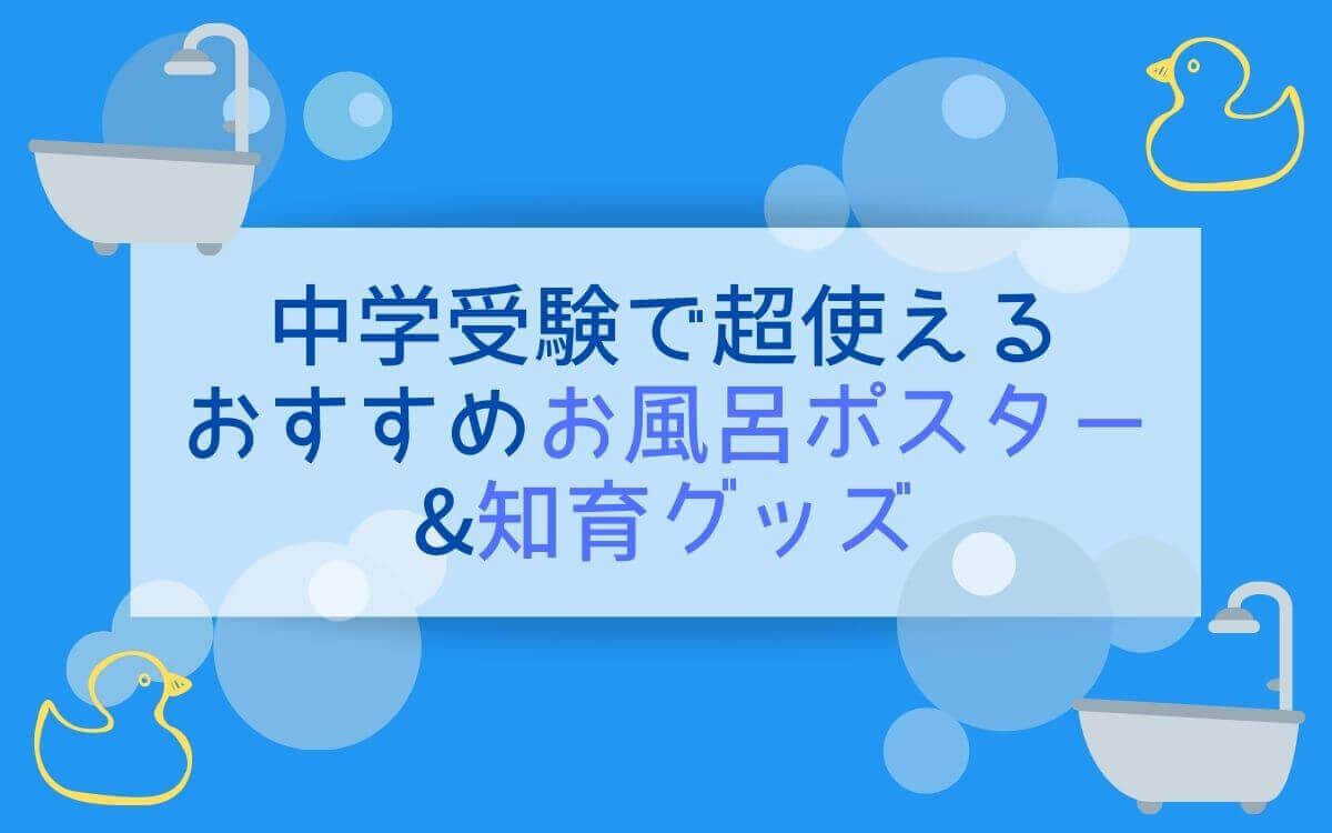 【中学受験で超使える】おすすめお風呂ポスター&知育グッズ