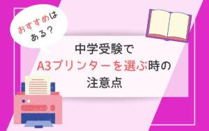 中学受験でA3プリンターを選ぶ時の注意点【おすすめはある?】