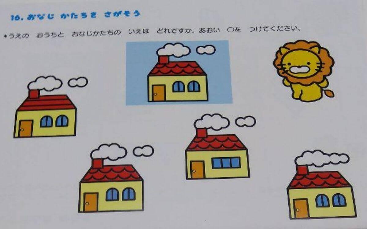年長コース(5〜6歳)の教材2